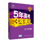 5年高考3年模拟高考理数2019B版